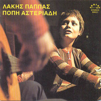 POPI ASTERIADI with LAKIS PAPPAS  - Another Sunday Gone (Greek 60s)CD