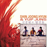 SHIN JOONG HYUN & YUP JUNS  - ST (70s psych power trio )CD