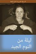 A GOOD NIGHT'S SLEEP: ENGLISH-ARABIC BILINGUAL SERIES