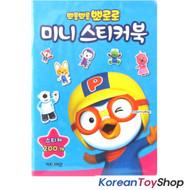 Pororo Mini Sticker Book V.1 / 15 Sheets 200 pcs Stickers Made in Korea