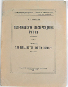 Rare Mineralogy-Mining Book: The Tiuia-Muyun Radium Deposit. 1929