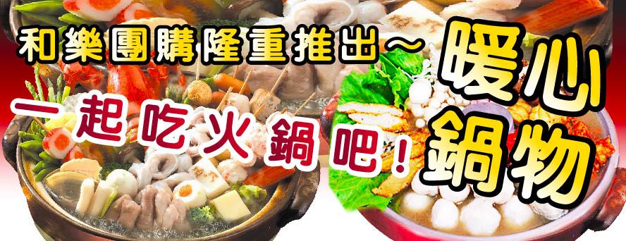 hotpot-banner-copy.jpg