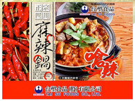 91523	SZECHWAN CHILI H/POT SOUP BASE	TAISU 12/1000G