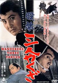 WANDERERS: 3 YAKUZA