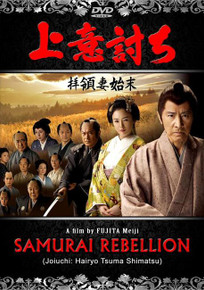SAMURAI REBELLION - 2013