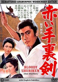 AKAI SHURIKEN - THE BLOODY DARTS