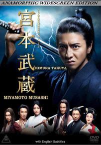 MIYAMOTO MUSASHI - 2014