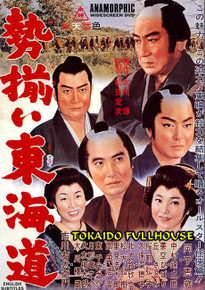 TOKAIDO FULL HOUSE