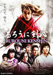RUROUNI KENSHIN - LIMITED EDITION