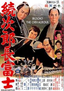 JIROCHO-THE CHIVALROUS