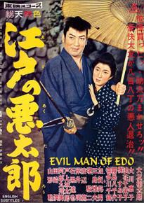 EVIL MAN OF EDO