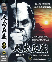 EPIC CHUSHINGURA  BOX SET 1 Discs 1-8