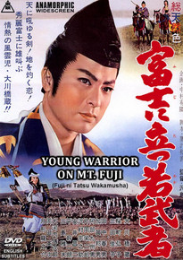 YOUNG WARRIOR ON MOUNT FUJI