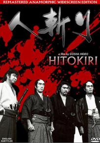 HITOKIRI (aka TENCHU)