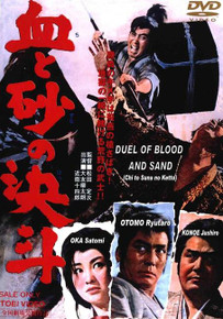 DUEL OF BLOOD AND SAND