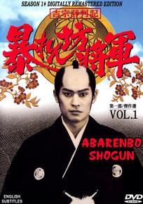 ABARENBO SHOGUN Season 01 - Volume_01