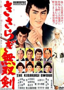 THE KISARAGI SWORD