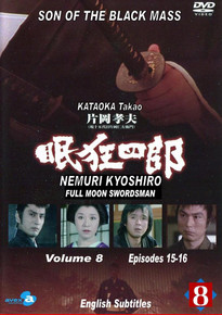 NEMURI KYOSHIRO - SON OF THE BLACK MASS TV Volume 08