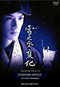 AN ACTOR'S REVENGE NHK - 2008