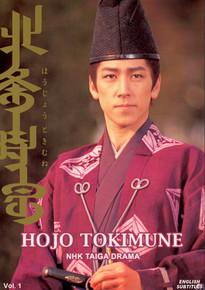 HOJO TOKIMUNE TAIGA DRAMA