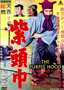 The Newest From Ichiban_THE PURPLE HOOD