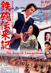 The Newest From Ichiban_SAGA OF TANEGASHIMA