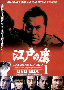 BOX SET 1 - MIFUNE TOSHIRO'S FALCONS OF EDO