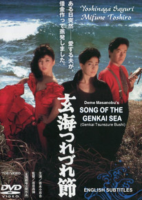 SONG OF THE GENKAI SEA