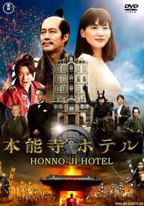 Ichiban Presents HONNOJI HOTEL
