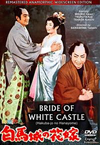 Ichiban Presents THE BRIDE OF WHITE CASTLE