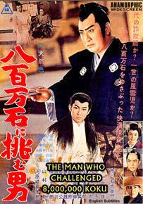 Ichiban Presents THE MAN WHO CHALLENGED 8 MILLION KOKU
