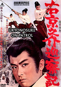 Ichiban Presents UKYUNOSUKE ON PATROL
