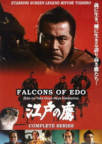 BOX SET - MIFUNE TOSHIRO'S FALCONS OF EDO - COMPLETE SERIES