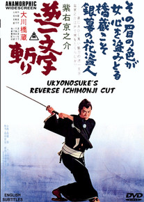 Ichiban Presents UKYUNOSUKE'S REVERSE ICHIMONJI CUT