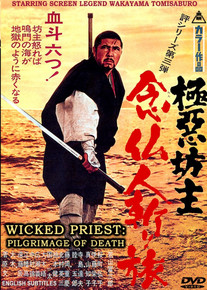 PILGRIMAGE OF DEATH - WICKED PRIEST 3