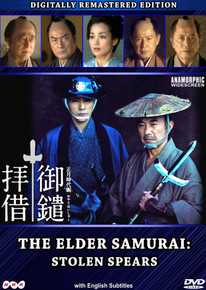 The Newest from Ichiban ELDERLY SAMURAI: STOLEN SPEARS