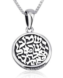 925 Sterling Silver Shema Yisrael Necklace