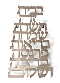 Blessing for the Home Wall Hanging - Floating Letters